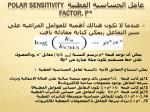 polar sensitivity factor