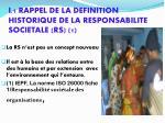 i 1 rappel de la definition historique de la responsabilite societale rs 1