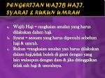 pengertian wajib haji syarat rukun umrah