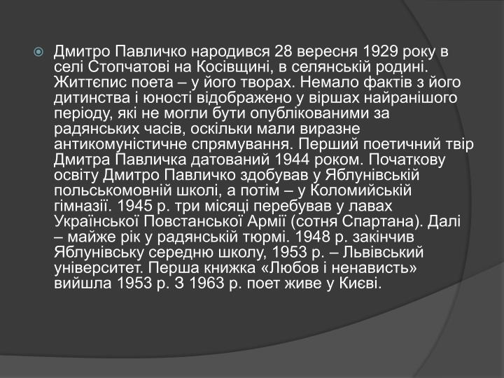 Дмитро Павличко народився 28 вересня 1929 року в селі