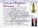 schools of buddhism mahayana