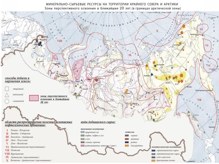 Арктическая зона - стратегический объект регионального развития РФ