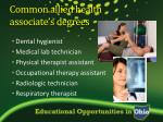 common allied health associate s degrees