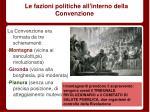 le fazioni politiche all interno della convenzione