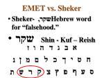 emet vs sheker