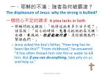 the displeasure of jesus why the strong is bullied