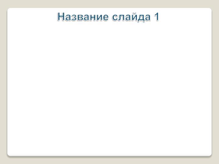Название слайда 1