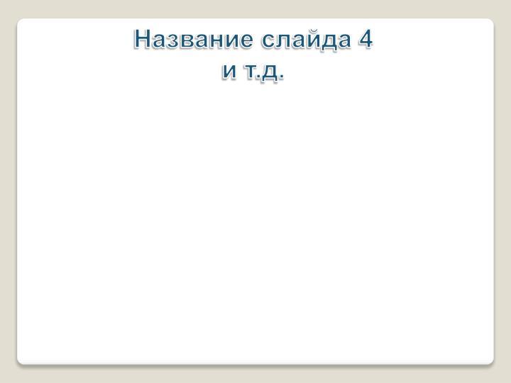 Название слайда