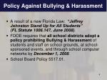 policy against bullying harassment