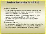 session semantics in afs v2