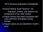 nys science education standards