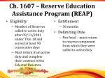 ch 1607 reserve education assistance program reap