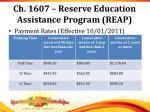 ch 1607 reserve education assistance program reap1