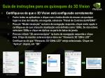 guia de instru es para os quiosques do 3d vision2