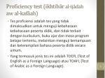 proficiency test ikhtib r al ij dah aw al kaf ah