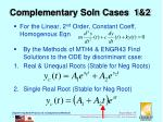 complementary soln cases 1 2