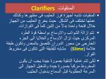 clarifiers