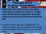 thursday 01 10 in class timed write