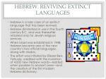 hebrew reviving extinct languages