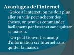 avantages de l internet