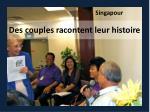 des couples racontent leur histoire