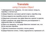 translate using c omplex object