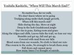 yoshida kashichi when will this march end