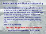 system thinking and physical understanding