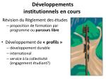 d veloppements institutionnels en cours