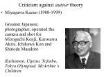 criticism against auteur theory5