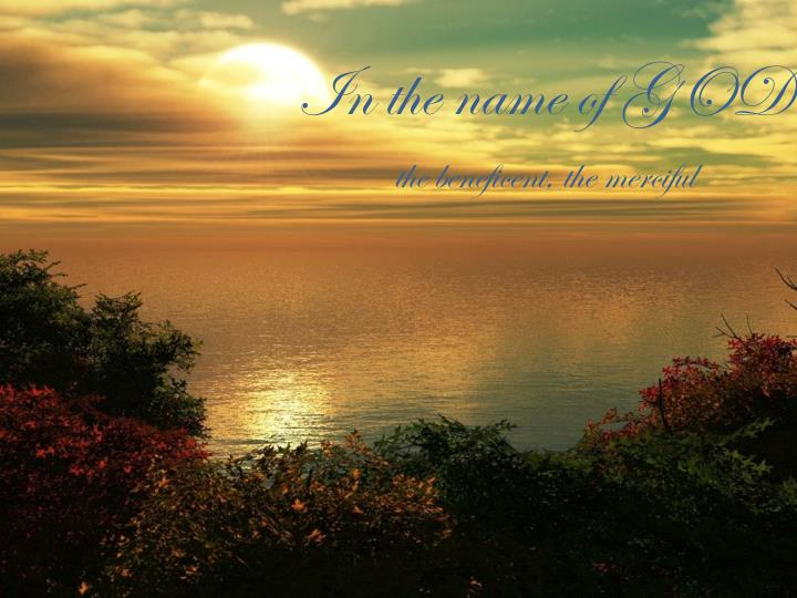 in the name of god the beneficent the merciful n.