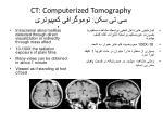ct computerized tomography