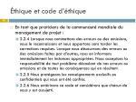 thique et code d thique1