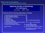 japanese society of hematology disclosure presenter1