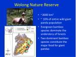 wolong nature reserve