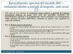 ravvedimento operoso del modulo rw violazioni riferite a periodi di imposta ante 2012