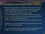 1 facebook passief gebruiken lezen