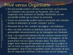 priv versus organisatie