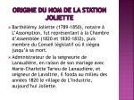 origine du nom de la station joliette