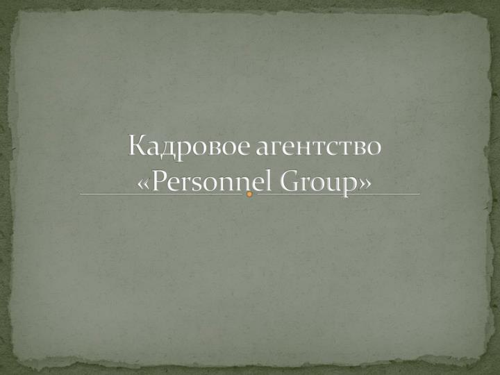 personnel group n.