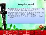 keep his word