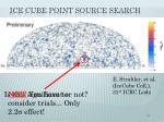 ice cube point source search