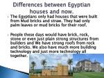 differences between egyptian houses and now