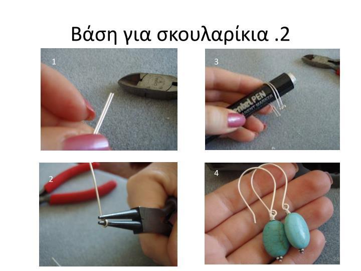 Βάση για σκουλαρίκια .2