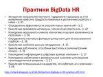 bigdata hr2