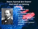 emil adolf von behring 1854 1917