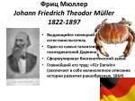 johann friedrich theodor m ller 1822 1897