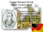 kaspar friedrich wolff 1734 1794