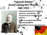 rudolf ludwig karl virchow 1821 1902