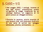 il caso 1 2
